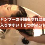 綺麗な髪の毛を手に入れる正しいシャンプーの手順6つのポイント!
