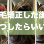 縮毛矯正する期間どれくらい根元が生えたら?綺麗を保つ4つの期間?