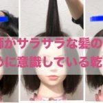 現役美容師が現場で1番してる髪の毛をサラサラにする乾かし方とは?