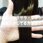 【芸能人もしてる】髪の毛サラサラ・ツヤツヤに見せる4つの方法!