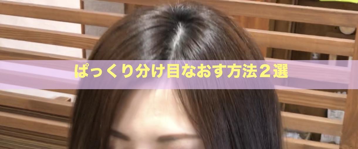 前髪の分け目をなくすためにやってほしい2つの方法とは | 美容師が ...