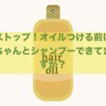 ストップ!髪の毛にオイルで乾燥ケア?以外に多い間違いケア!