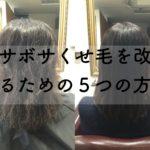 髪がくせ毛でボサボサして扱いにくい方必見!5通りの改善策とは?