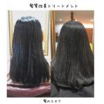 髪の毛先をカットでスキ過ぎて痛んだ髪にする髪質改善トリートメント