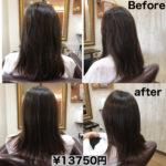 縮毛矯正を辞めたい女性は!くせ毛をおさめる髪質改善トリートメント!その威力とは