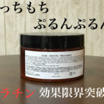「活性ケラチン【栄養分】で洗うシャンプー」 EASE-KERATIN-SHAMPOO