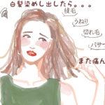 髪が痛まない白髪染めを目指す大阪の髪質改善専門美容院のこだわり!