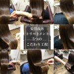 大阪で人気の髪質改善トリートメントをする美容室Ryunonの5つのこだわり工程